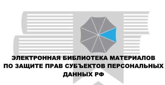 «Защита прав субъектов персональных данных»
